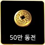 50만 동전